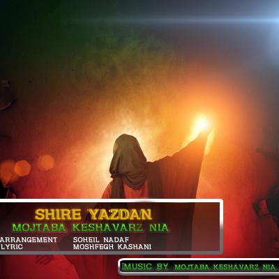 mojtaba_keshavarz_nia_-shire_yadzan-320
