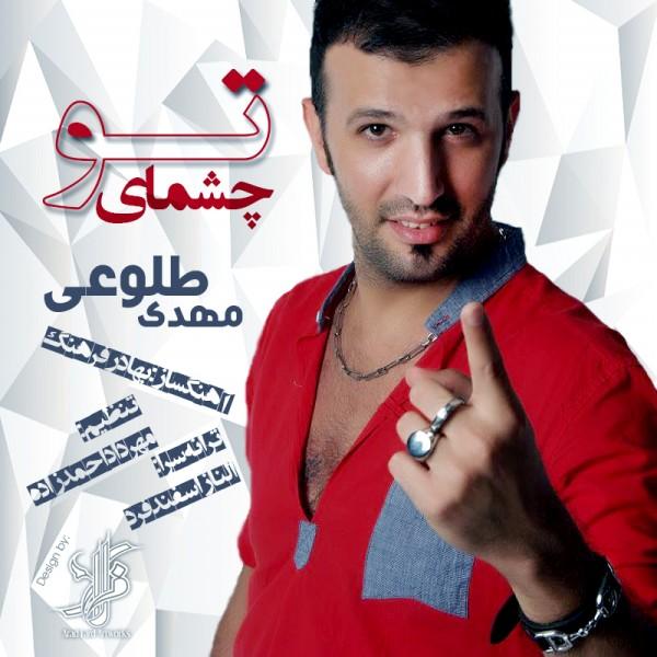 Mehdi Toloui – Cheshmaye To