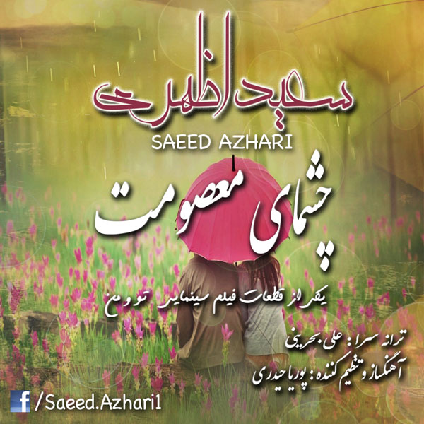 Saeed%20Azhari%20-%20Cheshmaye%20Masoomet