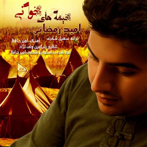 Omid-Ramezanii