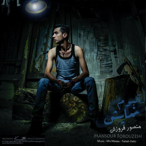 دانلود آلبوم جدید منصور فروزش نمایش