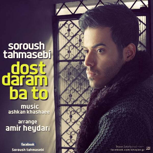 Soroush-Tahmasebi1