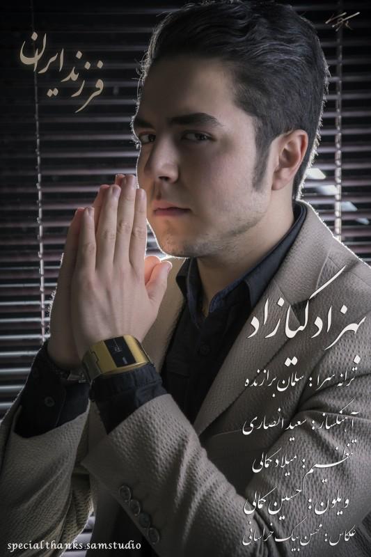 دانلود آهنگ جدید بهزاد کیا زاد فرزند ایران