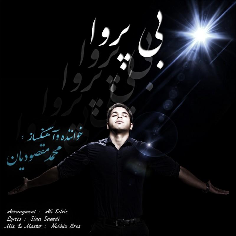 دانلود آهنگ جدید محمد مقصودیان بی پروا
