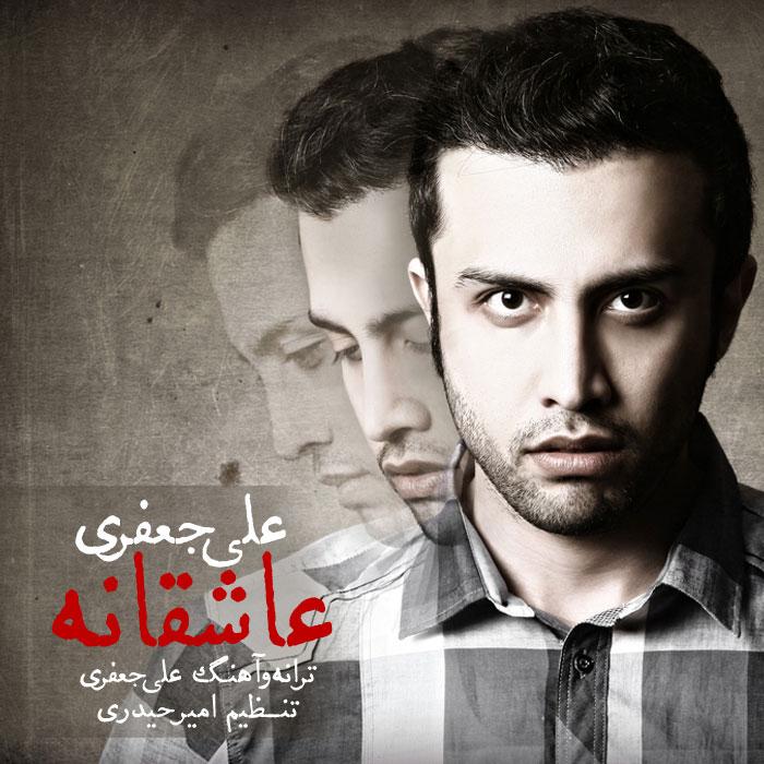 Ali Jafari – Asheghaneh