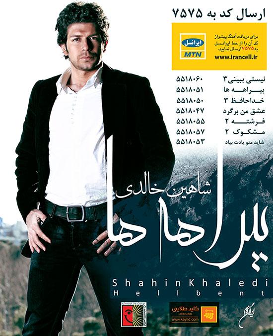 Shahin-Khaledi-pishvaz