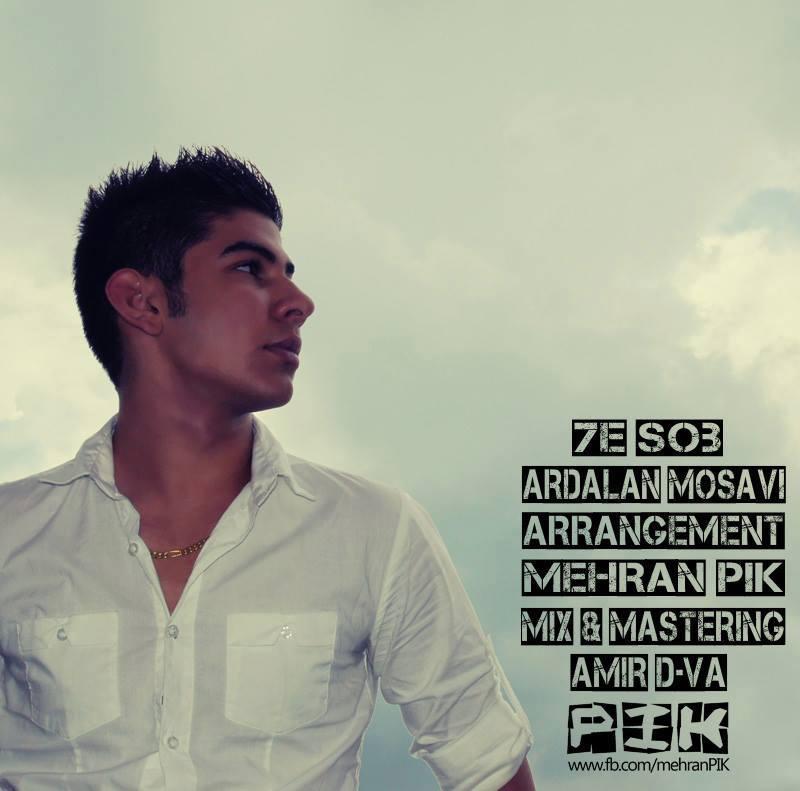 دانلود آهنگ جدید اردلان موسوی و مهران پیک هفت صبح