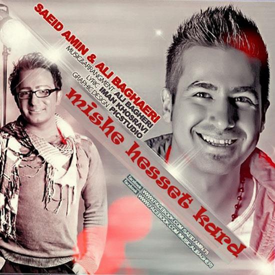 Saeed Amin & Ali Bagheri – Mishe Hesset Kard
