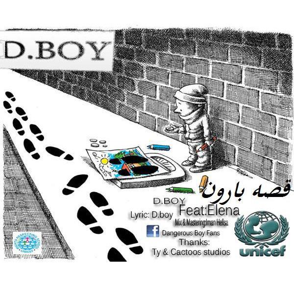 D.Boy And Elena – Gheseye Baroon