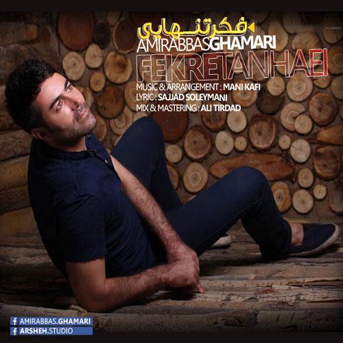 Amir Abbas Ghamari – Fekre Tanhaei