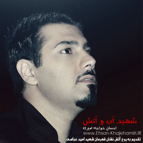 Ehsan Khajeh Amiri – Shahid Ab O Atash