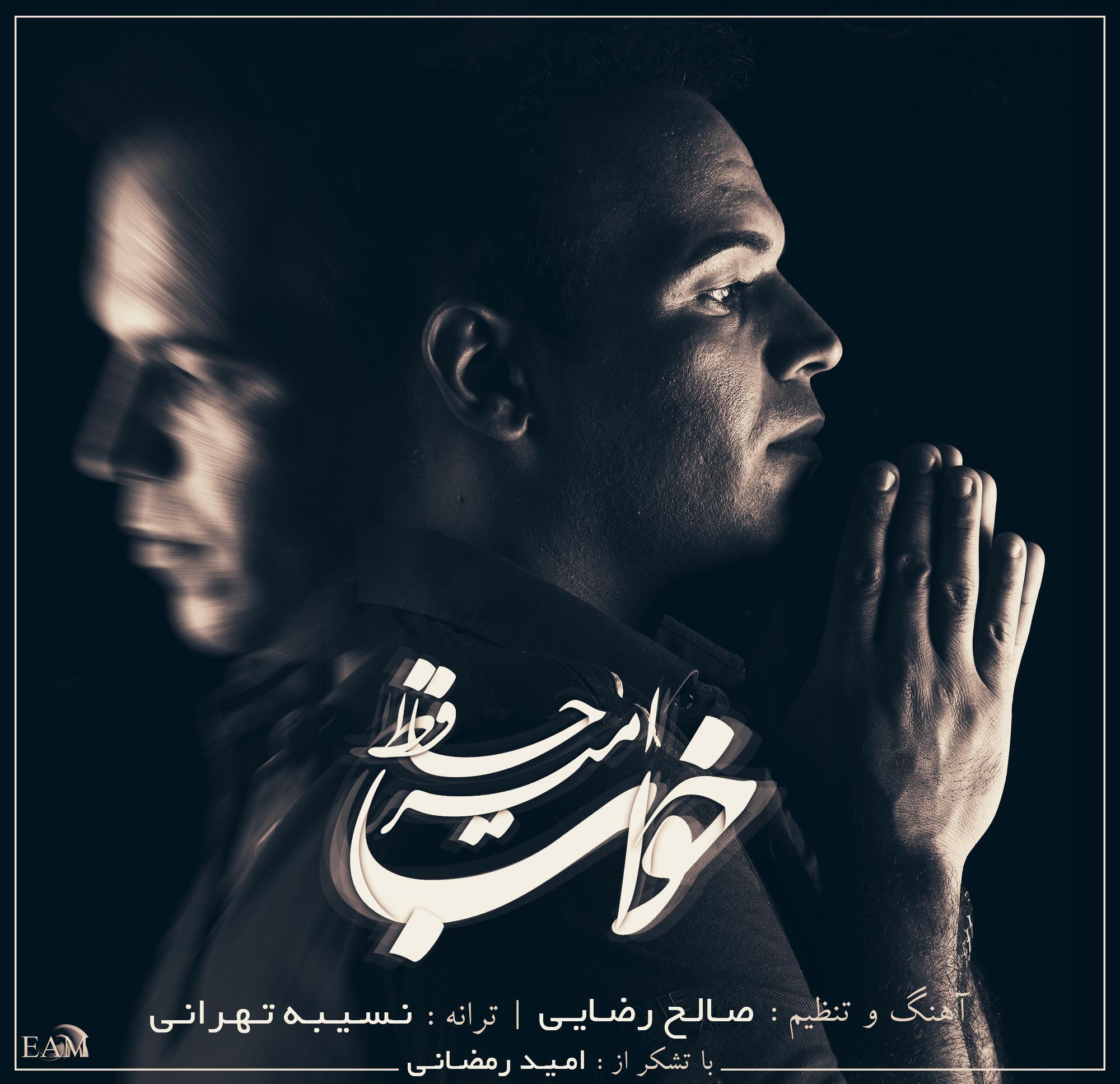 Amir Hafez – Khab