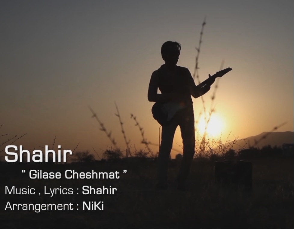 Shahir Kanani – Gilase Cheshmat