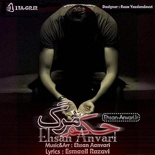 Ehsan Anvari – Hokme Marg