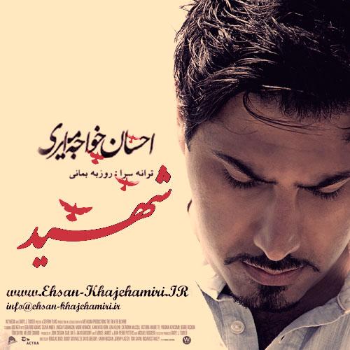 Ehsan Khajeh Amiri – Shahid-Matad
