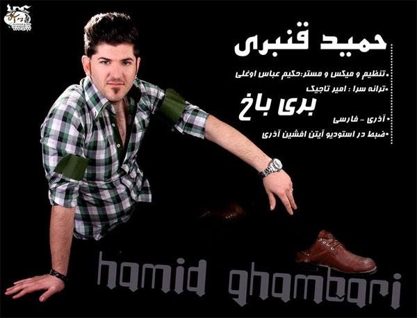 Hamid-Ghanbari