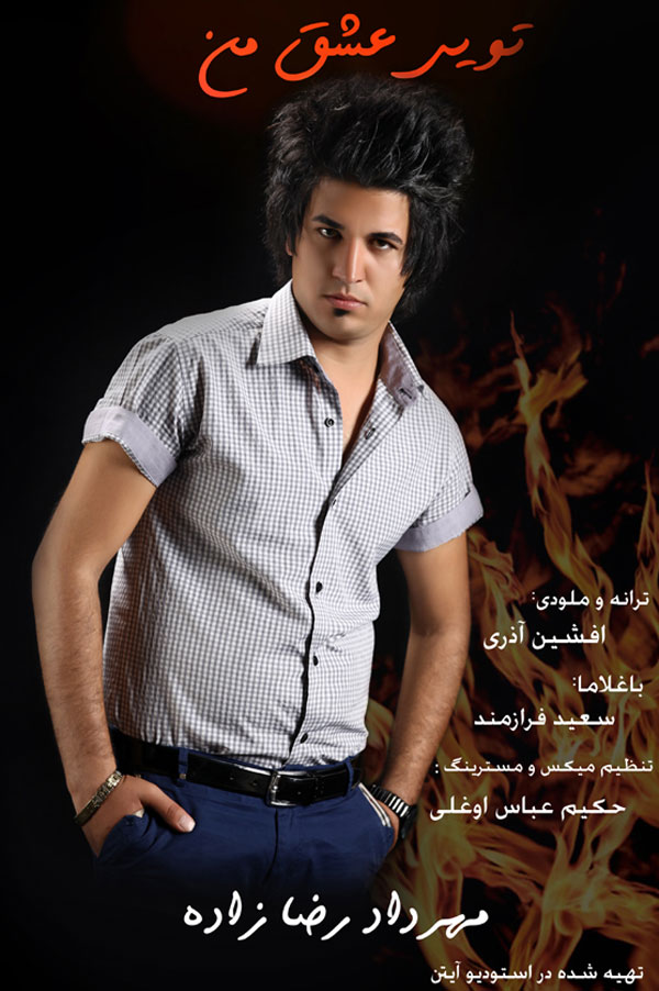 Mehrdad-rezazadeh
