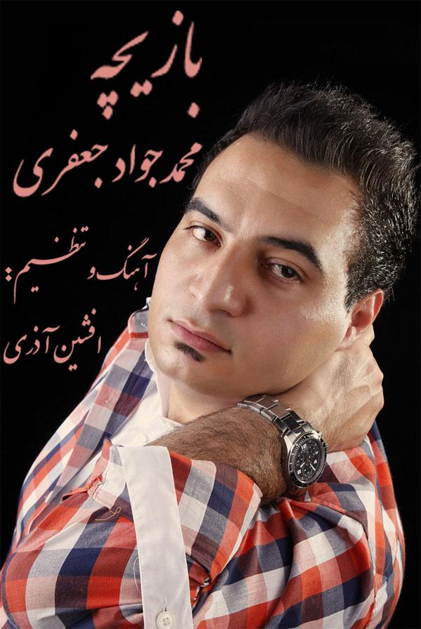 Mohammad-Javad-jafari