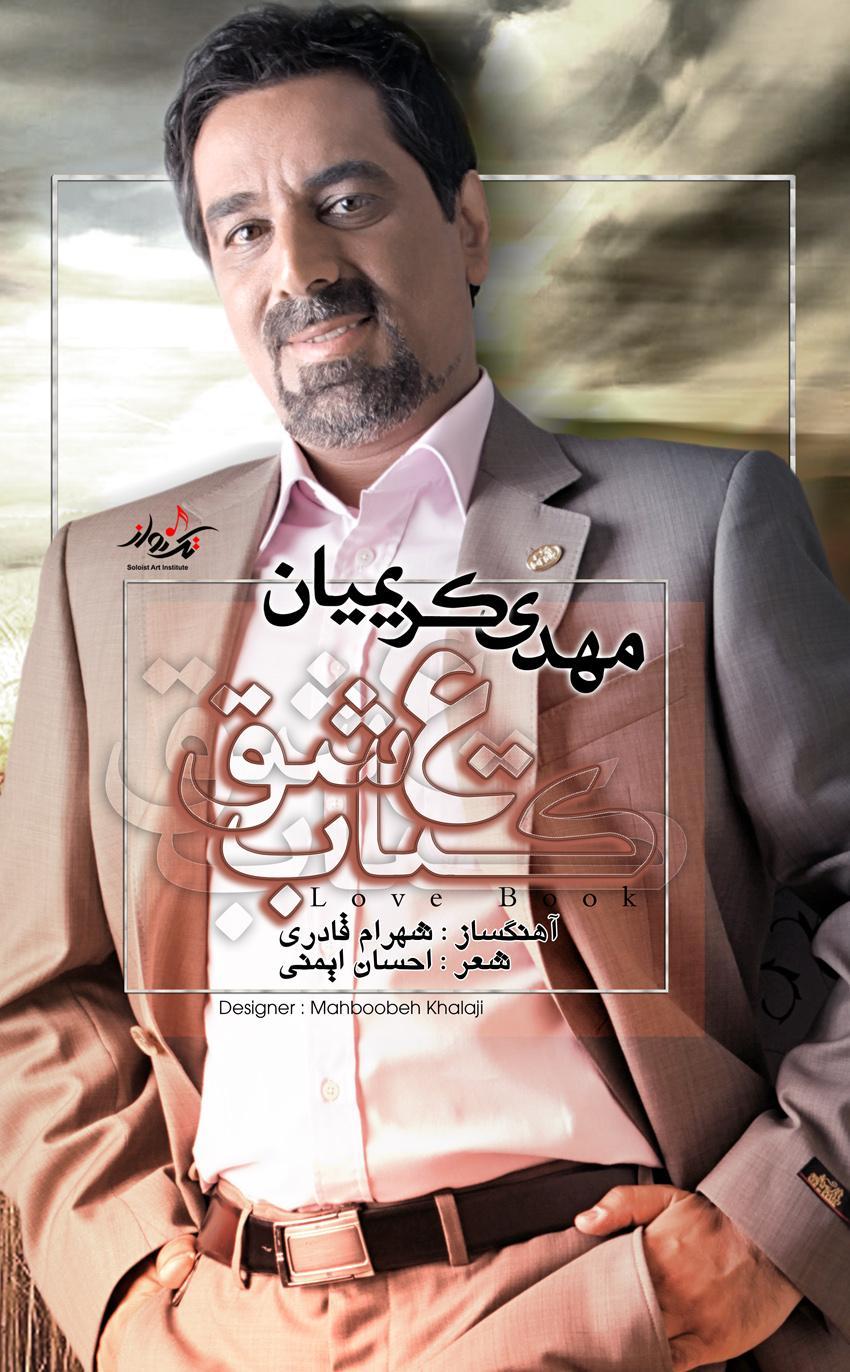 Mehdi Karimian – Ketabe Eshgh