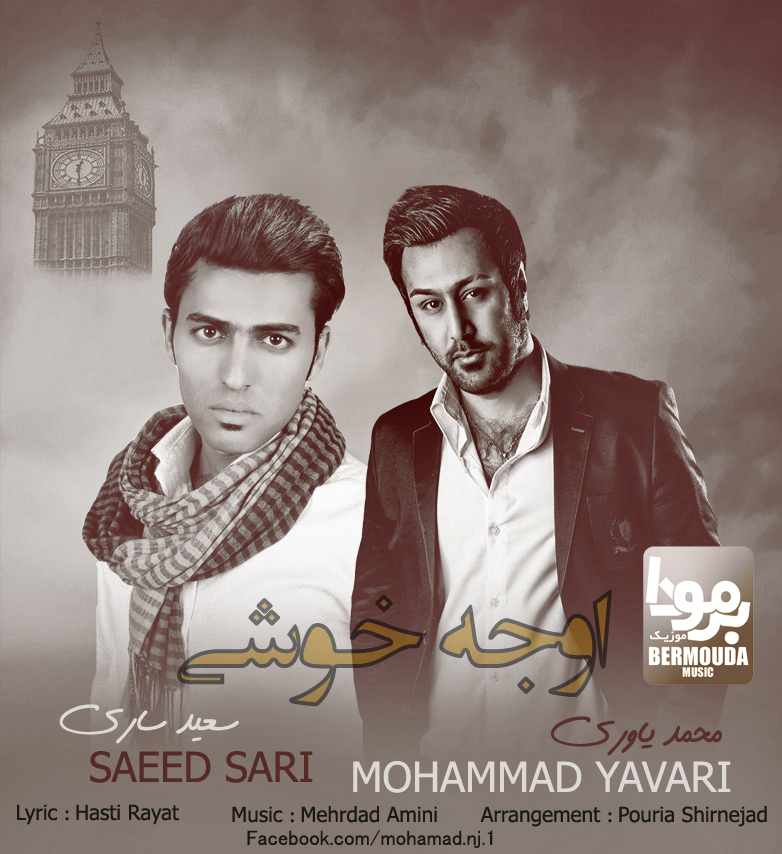Saeed Sari Ft Mohammad Yavari – Oje Khoshi