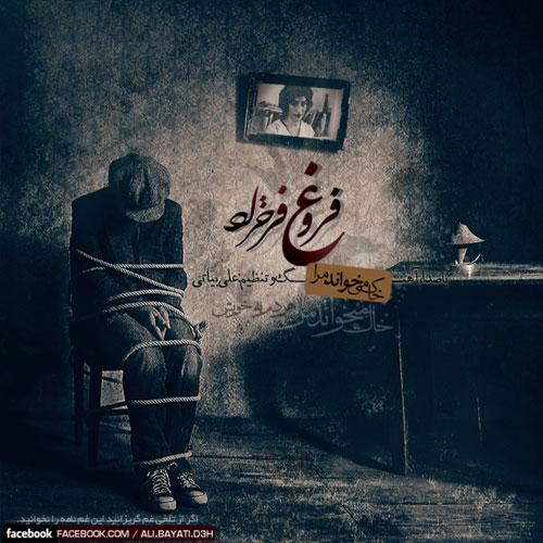FaroghFarokhzad