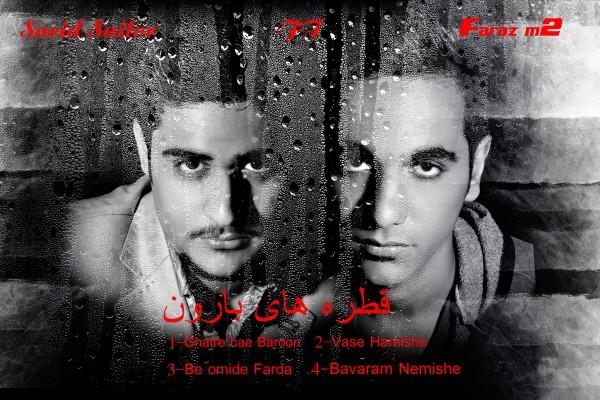 Ghatrehae Baroon_Saeid Sailor Ft. Faraz M2