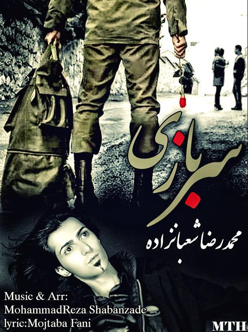 shabanzadeh