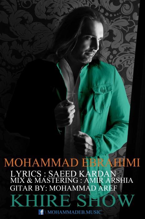 دانلود آهنگ جديد محمد ابراهیمی خیره شو