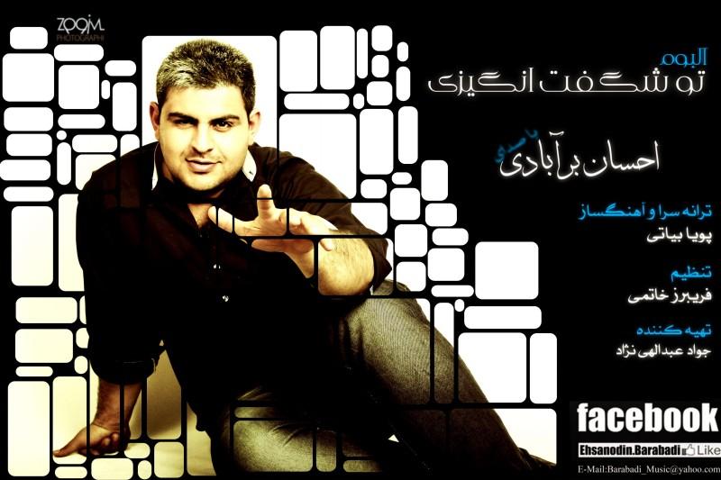 دانلود آلبوم جدید تو شگفت انگیزی احسان برآبادی