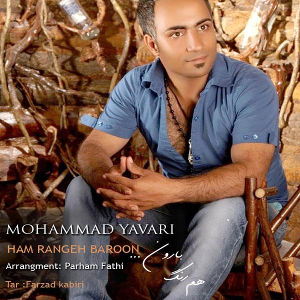 دانلود آهنگ جدید محمد ياوري همرنگ بارون
