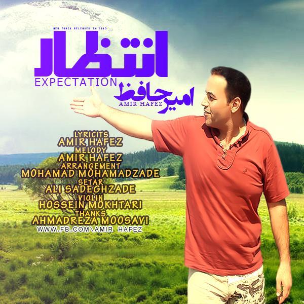 دانلود آهنگ جدید امیر حافظ انتظار