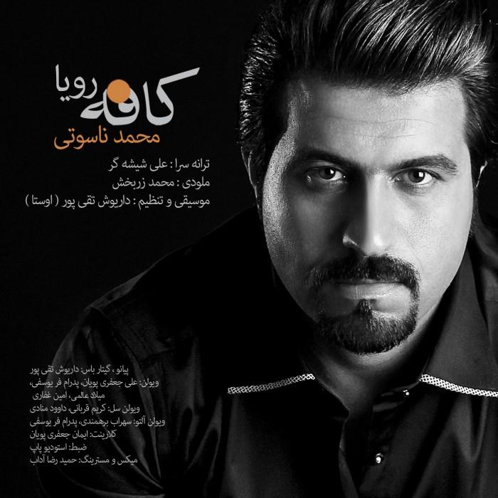 دانلود آهنگ جدید محمد ناسوتی کافه رویا
