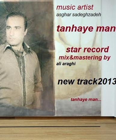آهنگ جدید اصغر صادق زاده تنهای من