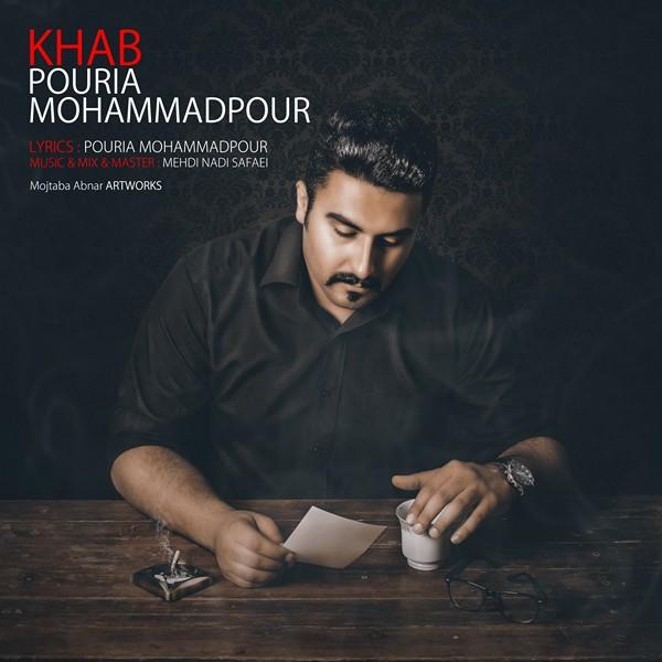 آهنگ جدید  پوریا محمدپور خواب