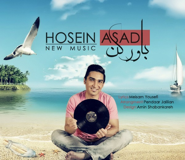 دانلود آهنگ جدید باور کن حسین اسدی