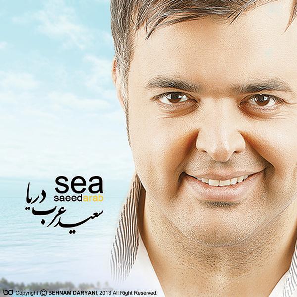 دانلود آلبوم جدید سعید عرب دریا