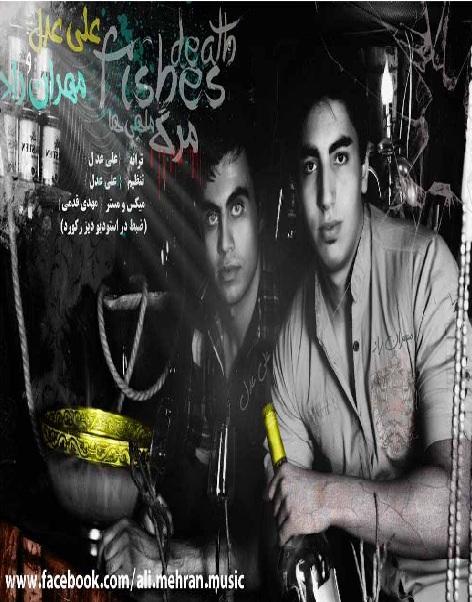 دانلود آهنگ جدید علی عدل و مهران راد مرگ ماهی ها
