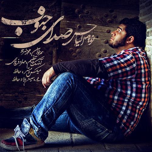 دانلود آهنگ جدید نوید الیاس و محمد هنرجو صدای جنوب