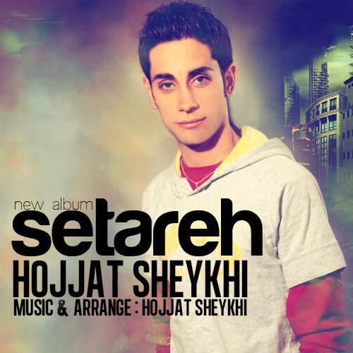 دانلود آلبوم جدید حجت شیخی به نام ستاره