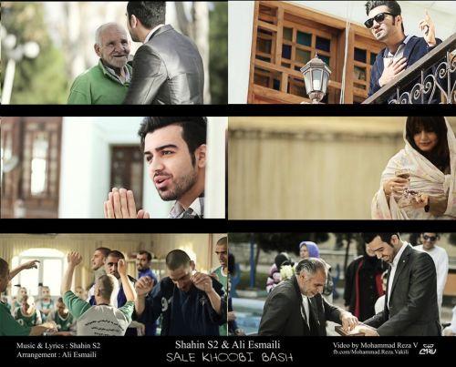 ShahinS2 & Ali Esmaili – Sale Khoobi Bash