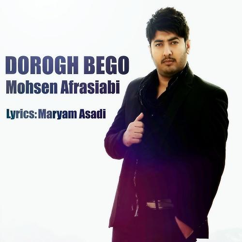 دانلود آهنگ جدید و بسیار زیبا از محسن افراسیابی به نام دروغ بگو