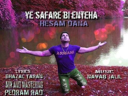 دانلود آهنگ جدید و فوق العاده زیبا از حسام دانا به نام یه سفر بی انتها