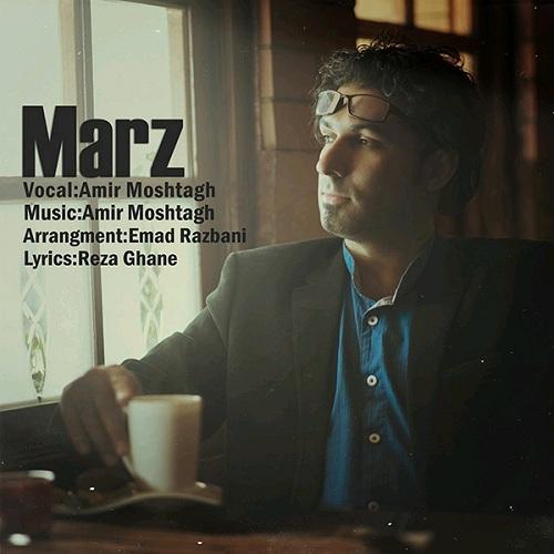 دانلود آهنگ جدید و بسیار زیبا از امیر مشتاق به نام مرز