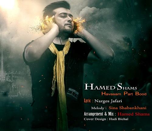 دانلود آهنگ جدید و بسیار زیبا از حامد شمس به نام حواسم پرت بود