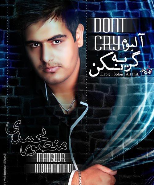 Mansour Mohammadi – Gerye Nakon