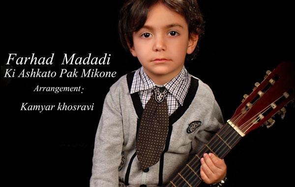 Farhad Madadi – Ki Ashkato Pak Mikone