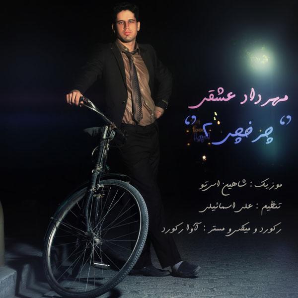 Mehrdad.Eshghi-Charkh.Chi.2_600dar600