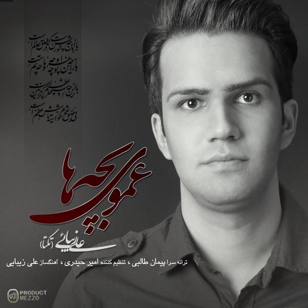 Ali Zibaei (Takta) – Amooye Bacheha