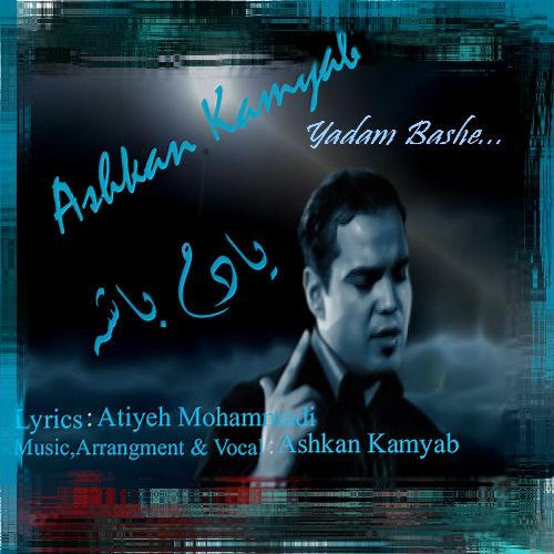 Yadam%20Bashe(cover)