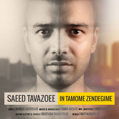 Saeed-Tavazoee---In-Tamome-